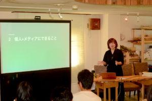 スキマ講座